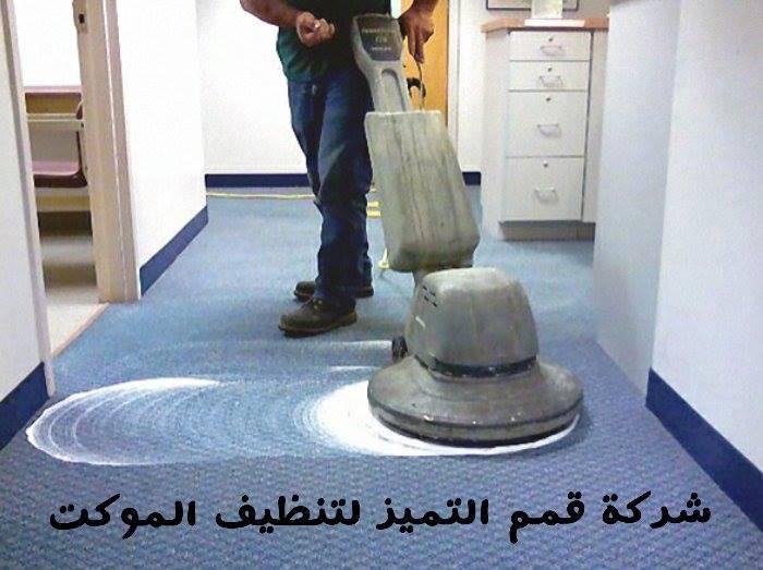 شركة تنظيف موكيت بجدة 20121104 215330655657727 1596905971 n