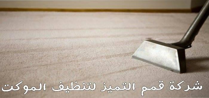 شركة تنظيف موكيت بجدة 20136766 215330635657729 1559955192 n
