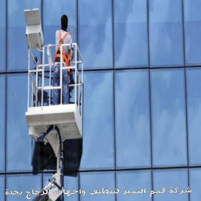 Photo of شركة تنظيف واجهات زجاج بجدة 0537132712