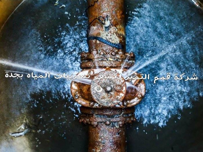 Photo of شركة كشف تسريبات مياه بجدة 0537132712