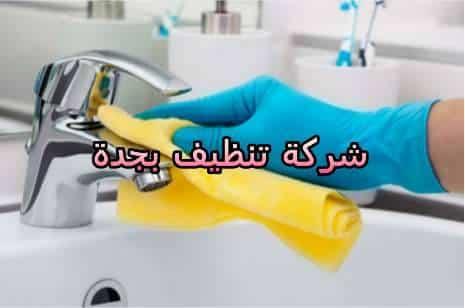 Photo of شركة تنظيف بجدة 0537132712