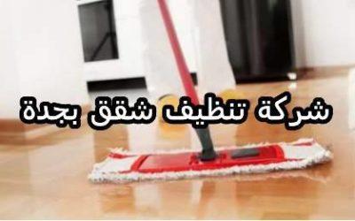 شركة تنظيف شقق بجدة 0541844837