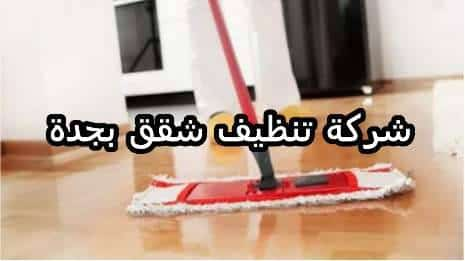 Photo of شركة تنظيف شقق بجدة 0537132712