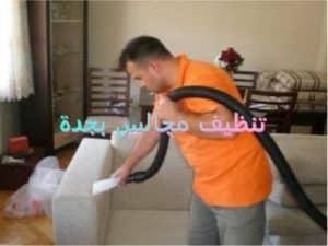 شركة تنظيف مجالس بجدة شركة تنظيف مجالس بجدة شركة تنظيف مجالس بجدة 0541844837