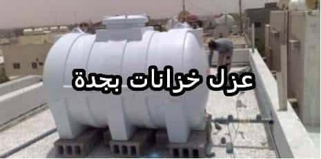 Photo of شركة عزل خزانات بجدة 920001963