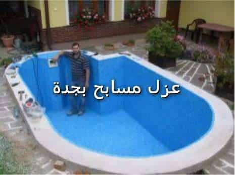 Photo of شركة عزل مسابح بجدة 920001963