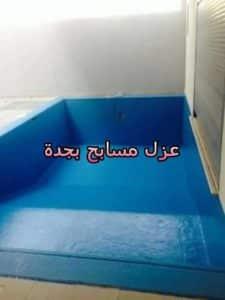 شركة عزل مسابح بجدة شركة عزل مسابح بجدة شركة عزل مسابح بجدة 0541844837 0 225x300