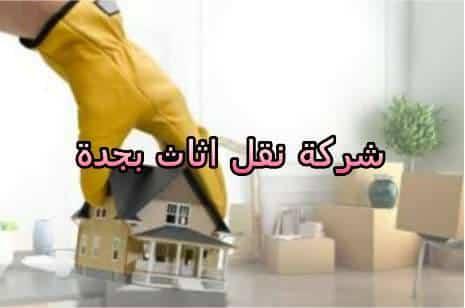 Photo of شركة نقل اثاث بجدة 0537132712