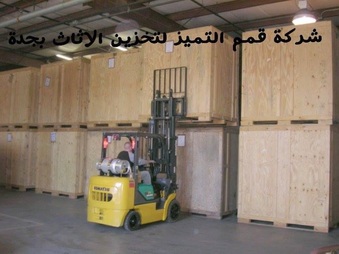 شركة تخزين أثاث بجدة 0537132712 20526807 223684988155627 1878290517 n
