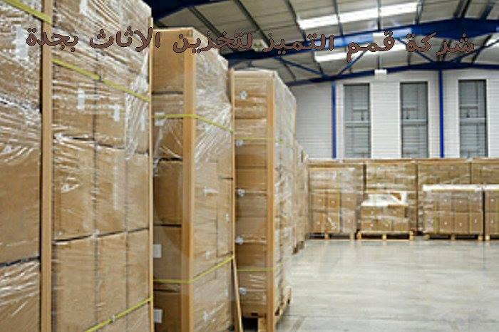 شركة تخزين أثاث بجدة 20527237 223685004822292 1493168105 n