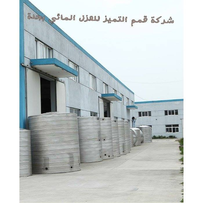 شركة عزل مائي بجدة شركة عزل مائي بجدة 20561910 224024358121690 1834304657 n