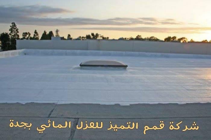 Photo of شركة عزل مائي بجدة 920001963