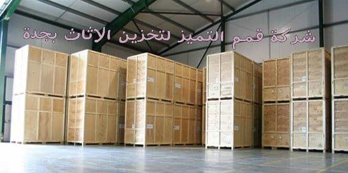 شركة تخزين أثاث بجدة 0537132712 20562662 223684958155630 1516472568 n
