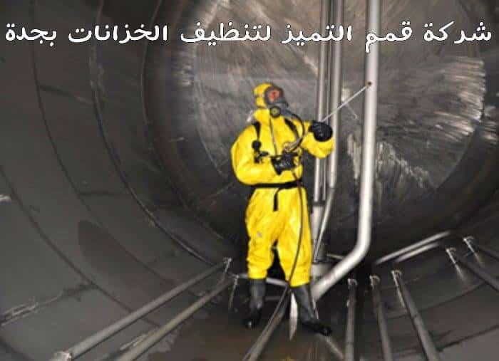 Photo of شركة تنظيف خزانات بجدة 0537132712