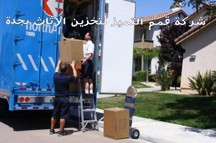 شركة تخزين أثاث بجدة شركة تخزين أثاث بجدة 0537132712 20614222 223684961488963 251117086 n