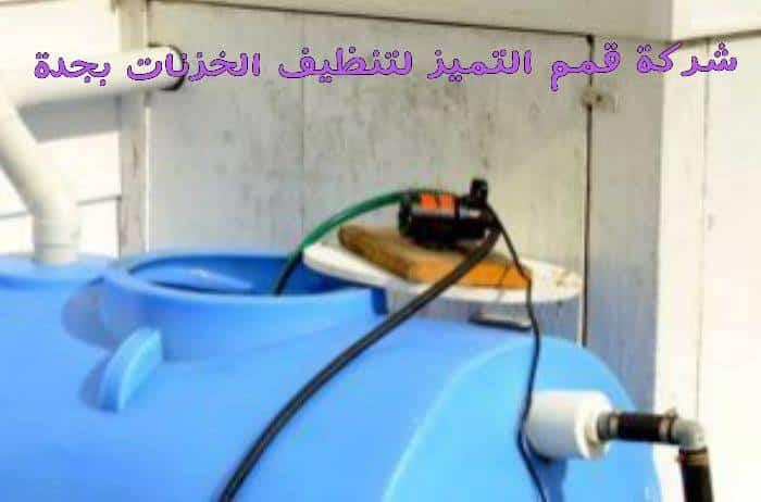 شركة تنظيف خزانات بجدة 20614582 224423411415118 1583318763 n
