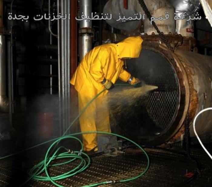 شركة تنظيف خزانات بجدة 20624432 224423398081786 1716491005 n