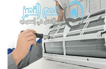 شركة تنظيف مكيفات اسبلت بالمدينة المنورة