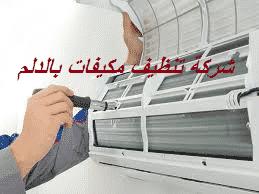 شركة تنظيف مكيفات بالدلم