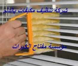 صورة شركة تنظيف مكيفات بالدلم 0555908136