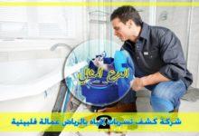 صورة شركة كشف تسربات المياه بالرياض عمالة فلبينية 0555908136