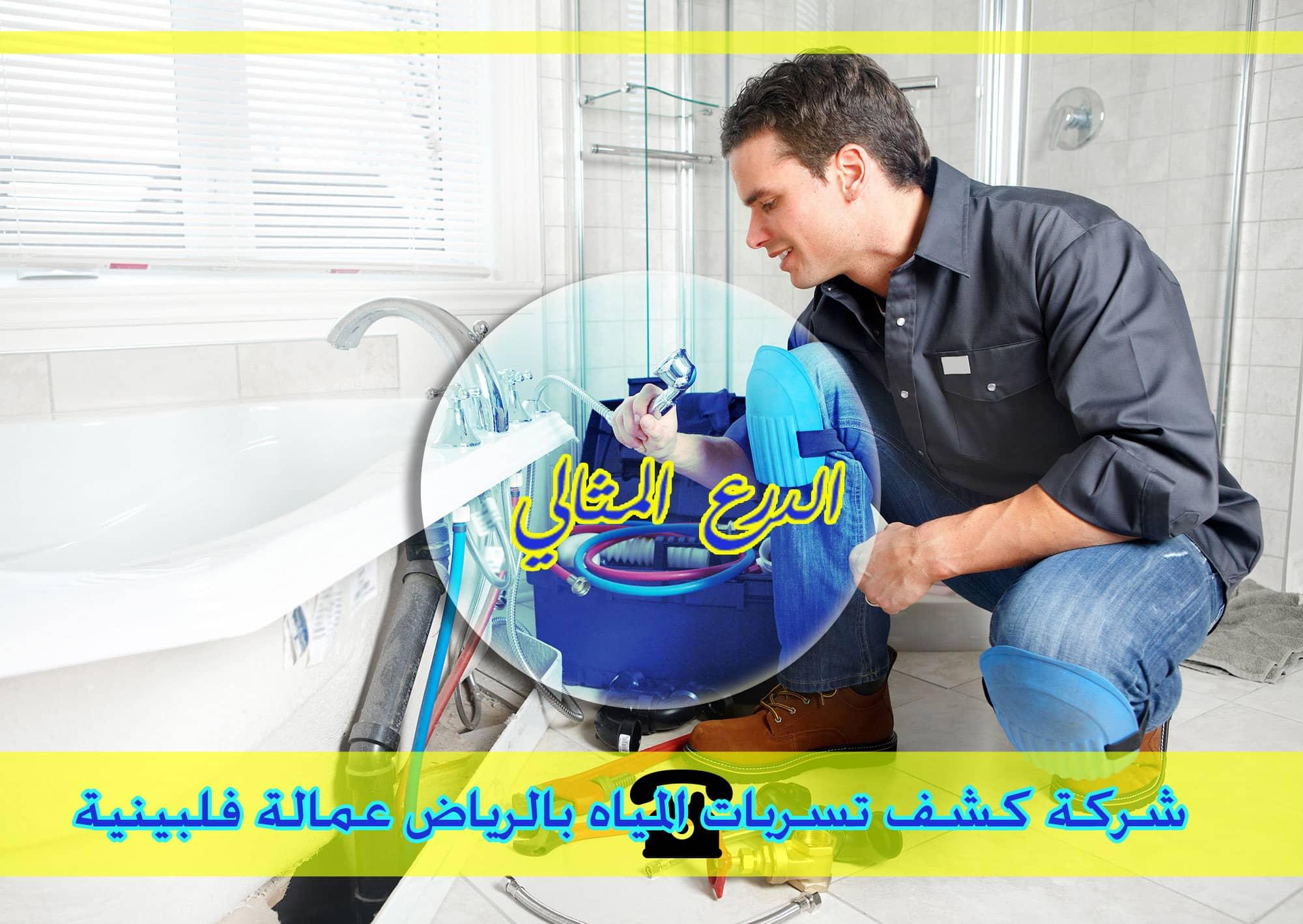 Photo of شركة كشف تسربات المياه بالرياض عمالة فلبينية 920001963