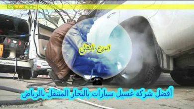 صورة افضل شركة غسيل سيارات بالبخار المتنقل بالرياض 0555908136