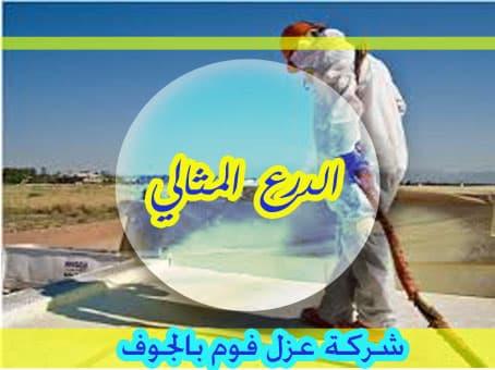 Photo of شركة عزل فوم بالجوف 0506422437