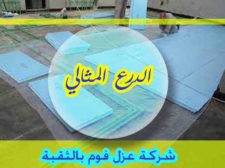 Photo of شركة عزل فوم بالثقبة 0506422437