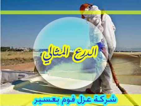 Photo of شركة عزل فوم بعسير 0506422437
