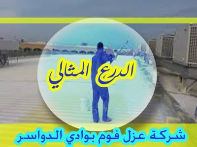 Photo of شركة عزل فوم بوادي الدواسر 0506422437