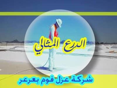 صورة شركة عزل فوم بعرعر 0555908136