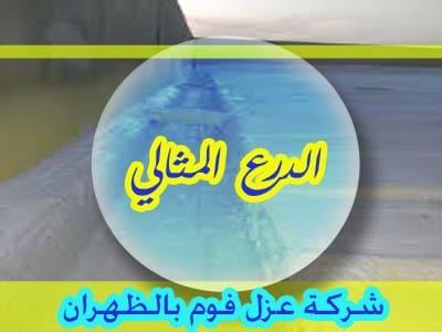 صورة شركة عزل فوم بالظهران 0555908136