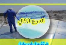 Photo of شركة عزل فوم ببارق 0506422437