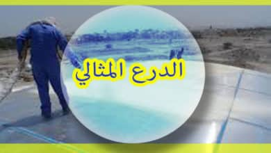 Photo of شركة عزل فوم بام الساهك 0506422437