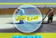 Photo of شركة عزل فوم بالقريات 0506422437