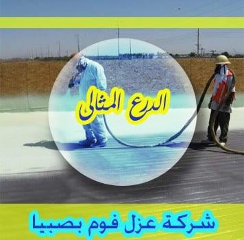 Photo of شركة عزل فوم بصبيا 0506422437