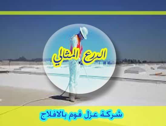 Photo of شركة عزل فوم بالافلاج 0506422437
